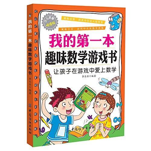 我的第一本趣味数学游戏书(悦读版)
