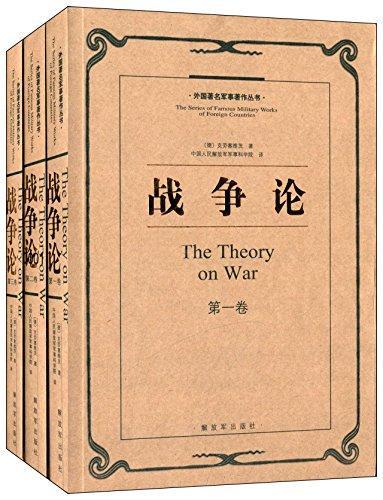 外国著名军事著作丛书:战争论(套装共3册)