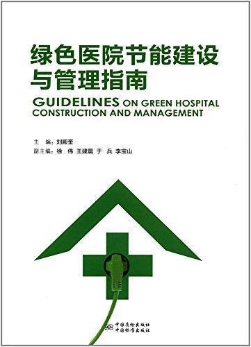 绿色医院节能建设与管理指南