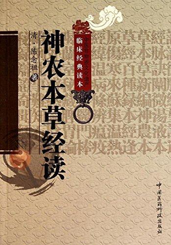 中医非物质文化遗产临床经典读本:神农本草经读