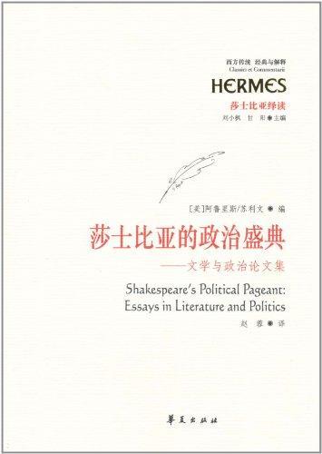 莎士比亚的政治盛典:文学与政治论文集