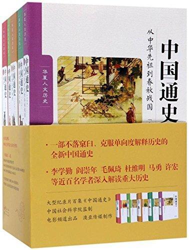 中国通史(修订大字本)