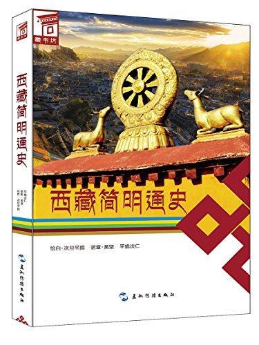 西藏简明通史(中文版)