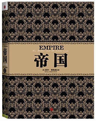 帝国(帮你了解帝国的崛起以及帝国权力转移的微妙过程)