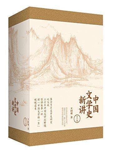 中国文学史新讲