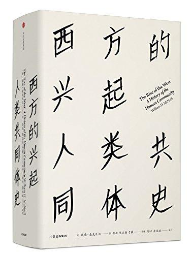 见识丛书·西方的兴起:人类共同体史
