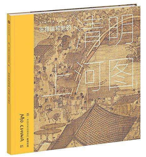 张择端和他的《清明上河图》(墨·中国艺术启蒙系列:看懂名画)