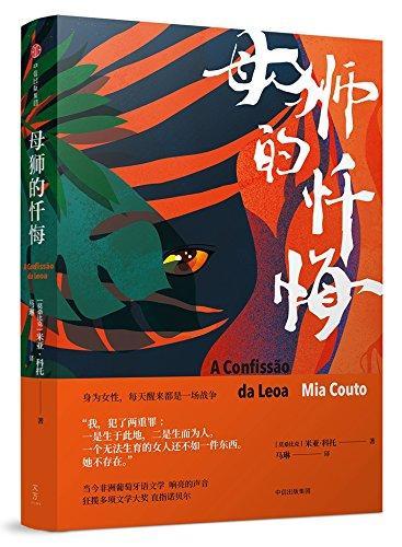 米亚·科托系列:母狮的忏悔