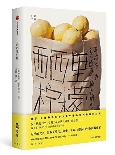 灯塔丛书·西西里柠檬(《世界文学》历年精选)