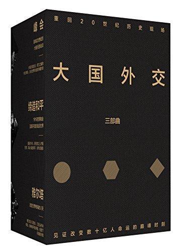 大国外交三部曲(套装3册)