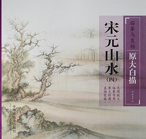 宋元山水.4