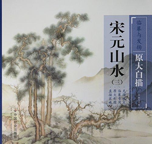 宋元山水.3