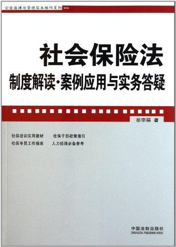 企业法律与管理实务操作系列:社会保险法制度解读?案例应用与实务答疑