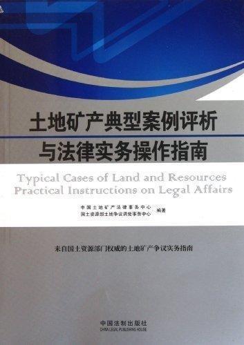 土地矿产典型案例评析与法律实务操作指南