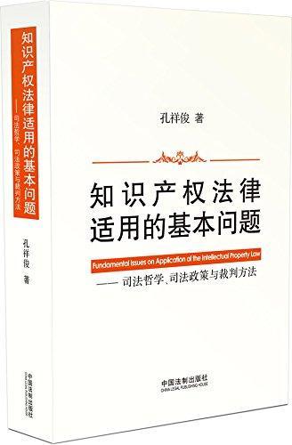 知识产权法律适用的基本问题:司法哲学、司法政策与裁判方法