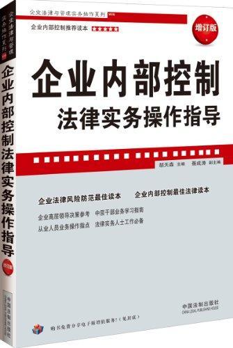 企业内部控制法律实务操作指导(增订版)