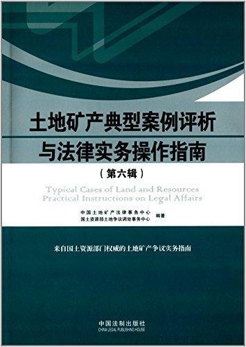 土地矿产典型案例评析与法律实务操作指南(第六辑)