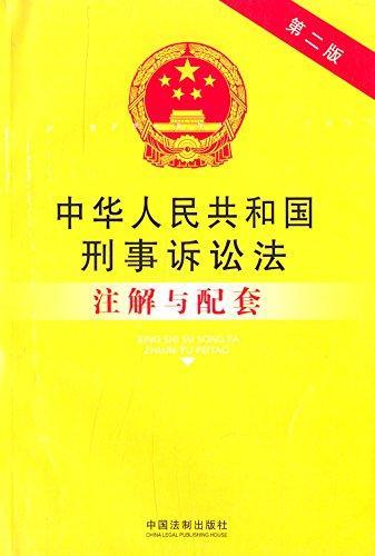 法律注解与配套丛书43:中华人民共和国刑事诉讼法注解与配套