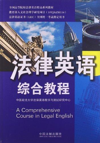 全国高等院校法律英语精品系列教材:法律英语综合教程