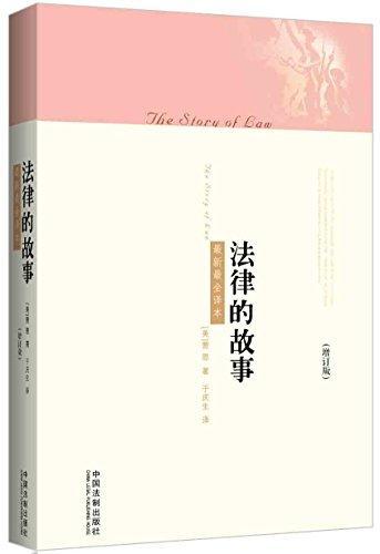 法律的故事(最新最全译本)(增订版)