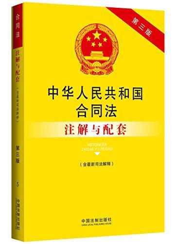 中华人民共和国合同法注解与配套(第三版)(含最新司法解释)