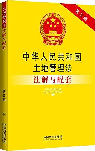 中华人民共和国土地管理法注解与配套(第三版)