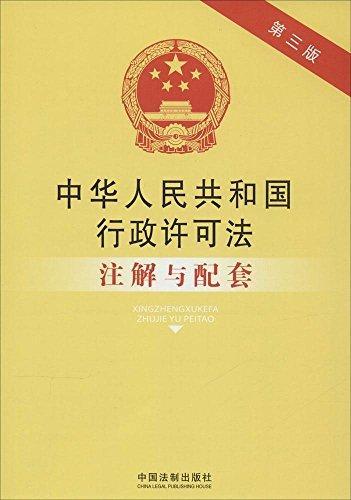 中华人民共和国行政许可法注解与配套(第三版)