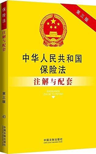 中华人民共和国保险法注解与配套(第三版)
