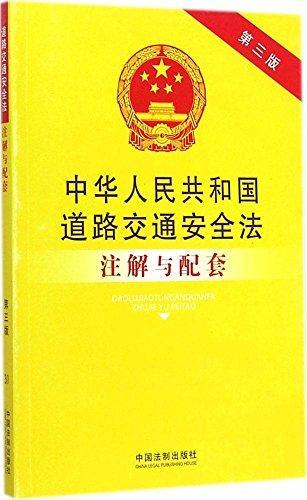法律注解与配套丛书:中华人民共和国道路交通安全法注解与配套(第三版)