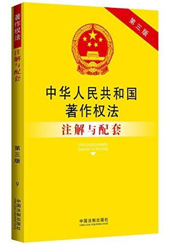 法律注解与配套丛书:中华人民共和国著作权法注解与配套(第3版)