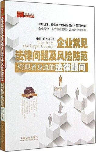 企业常见法律问题及风险防范:管理者身边的法律顾问