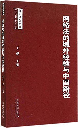 法学格致文库系列:网络法的域外经验与中国路径