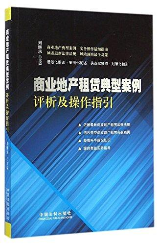 商业地产租赁典型案例评析及操作指引
