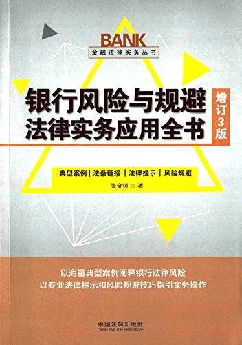 银行风险与规避法律实务应用全书(增订3版)