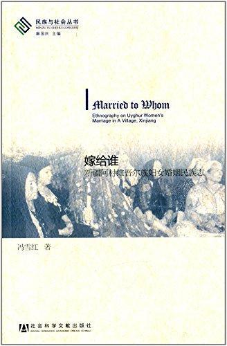 嫁给谁:新疆阿村维吾尔族妇女婚姻民族志
