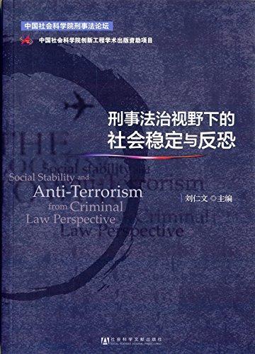 刑事法治视野下的社会稳定与反恐