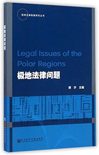 极地法律问题 / 极地法律制度研究丛书
