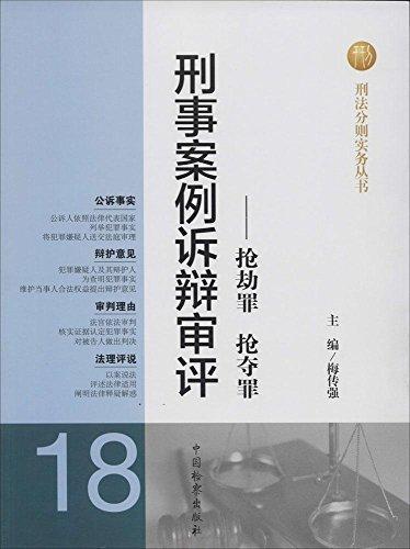 刑法分则实务丛书 刑事案例诉辩审评(18)抢劫罪 抢夺罪