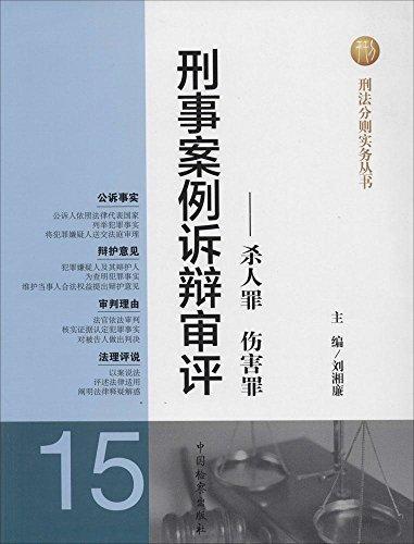 刑法分则实务丛书 刑事案例诉辩审评(15)杀人罪 伤害罪