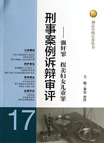 刑法分则实务丛书 刑事案例诉辩审评(17)强奸罪.拐卖妇女儿童罪