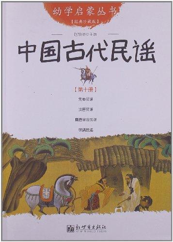 幼学启蒙丛书10:中国古代民谣(经典珍藏版)