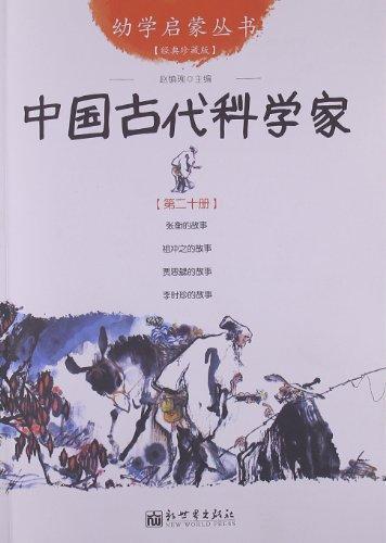 幼学启蒙丛书20:中国古代科学家(经典珍藏版)