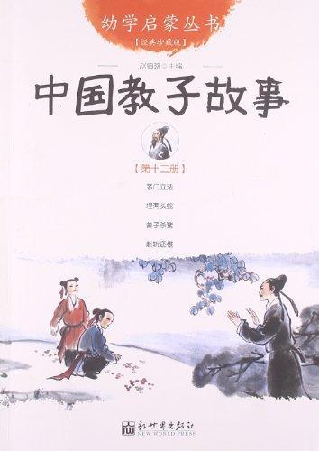 幼学启蒙丛书12:中国教子故事(经典珍藏版)