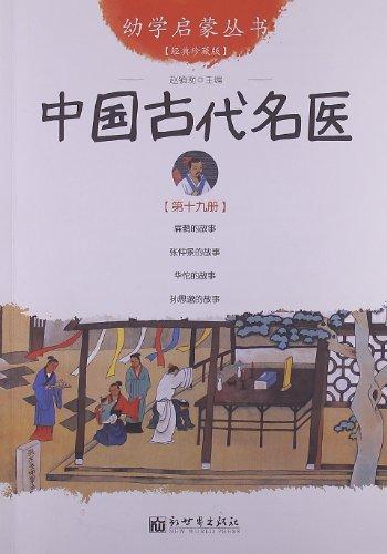 幼学启蒙丛书19:中国古代名医(经典珍藏版)