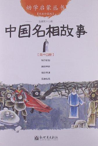 幼学启蒙丛书14:中国名相故事(经典珍藏版)