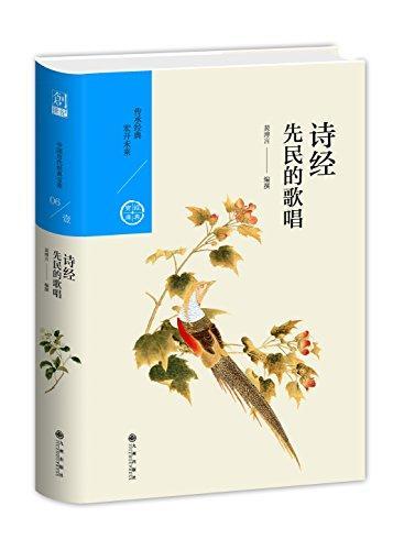 中国历代经典宝库 第一辑06 诗经:先民的歌唱