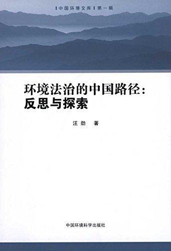 环境法治的中国路径:反思与探索