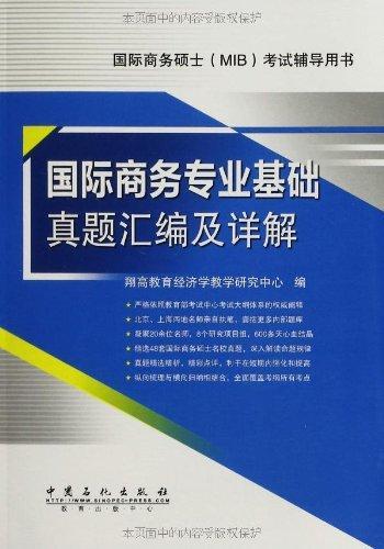 国际商务硕士(MIB)考试辅导用书:国际商务专业基础真题汇编及详解