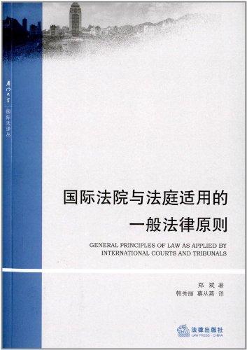 国际法院与法庭适用的一般法律原则