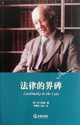 法律的界碑